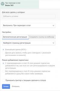 Регистрация на вебинар из amoCRM [Бизон 365 – amoCRM]